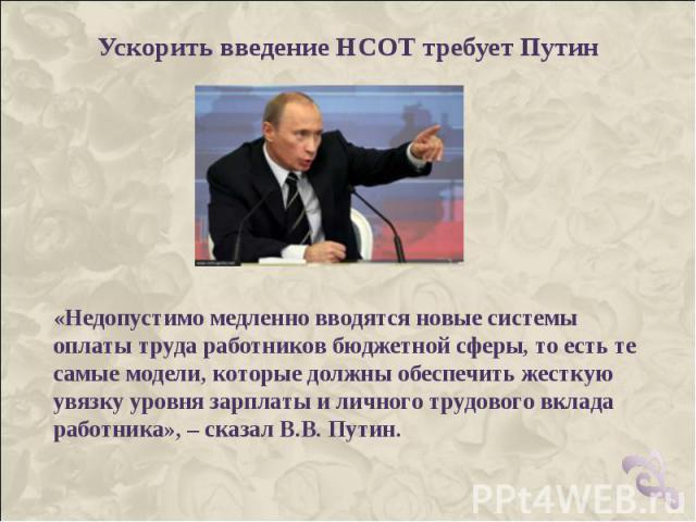Ускорить введение НСОТ требует Путин Ускорить введение НСОТ требует Путин