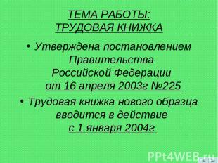 Утверждена постановлением Правительства Российской Федерации от 16 апреля 2003г