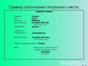 Трудовая книжка Трудовая книжка Фамилия Петрова Имя Ольга Отчество Ивановна Дата