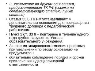5. Увольнение по другим основаниям, предусмотренным ТК РФ (ссылка на соответству