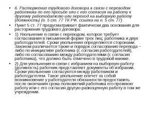 6. Расторжение трудового договора в связи с переводом работника по его просьбе и