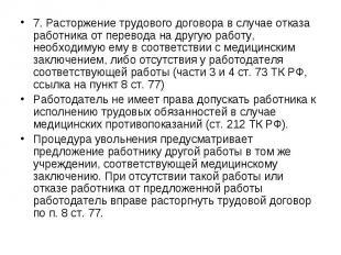 7. Расторжение трудового договора в случае отказа работника от перевода на другу