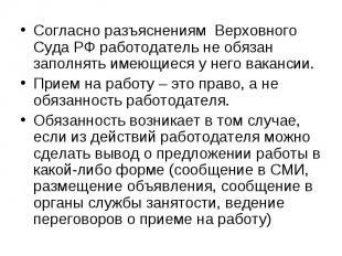 Согласно разъяснениям Верховного Суда РФ работодатель не обязан заполнять имеющи