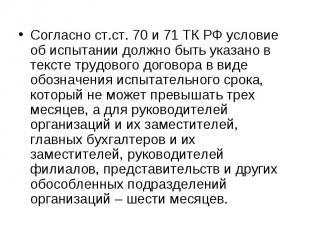 Согласно ст.ст. 70 и 71 ТК РФ условие об испытании должно быть указано в тексте