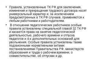 Правила, установленные ТК РФ для заключения, изменения и прекращения трудового д