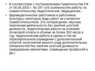 В соответствии с постановлением Правительства РФ от 04.04.2003 г. № 197 «Об особ