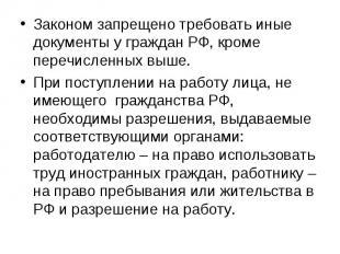 Законом запрещено требовать иные документы у граждан РФ, кроме перечисленных выш