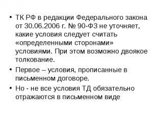 ТК РФ в редакции Федерального закона от 30.06.2006 г. № 90-ФЗ не уточняет, какие