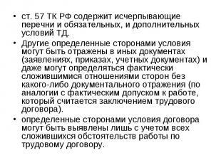 ст. 57 ТК РФ содержит исчерпывающие перечни и обязательных, и дополнительных усл