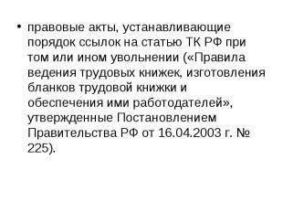 правовые акты, устанавливающие порядок ссылок на статью ТК РФ при том или ином у