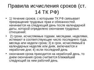 1) течение сроков, с которыми ТК РФ связывает прекращение трудовых прав и обязан