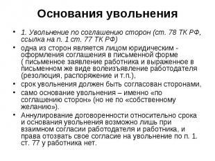 1. Увольнение по соглашению сторон (ст. 78 ТК РФ, ссылка на п. 1 ст. 77 ТК РФ) 1
