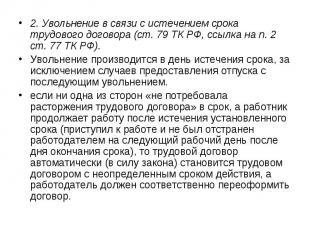 2. Увольнение в связи с истечением срока трудового договора (ст. 79 ТК РФ, ссылк