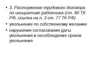 3. Расторжение трудового договора по инициативе работника (ст. 80 ТК РФ, ссылка