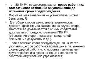 - ст. 80 ТК РФ предусматривается право работника отозвать свое заявление об увол