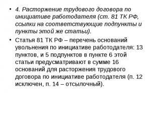 4. Расторжение трудового договора по инициативе работодателя (ст. 81 ТК РФ, ссыл