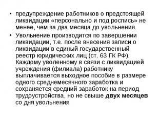 предупреждение работников о предстоящей ликвидации «персонально и под роспись» н