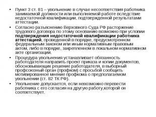 Пункт 3 ст. 81 – увольнение в случае несоответствия работника занимаемой должнос