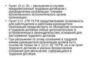 Пункт 13 ст. 81 – увольнение в случаях предусмотренных трудовым договором с руко