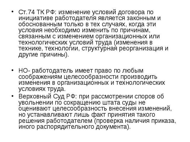 Ст.74 ТК РФ: изменение условий договора по инициативе работодателя является законным и обоснованным только в тех случаях, когда эти условия необходимо изменить по причинам, связанным с изменением организационных или технологических условий труда (из…