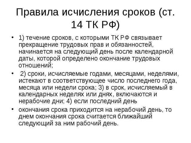 1) течение сроков, с которыми ТК РФ связывает прекращение трудовых прав и обязанностей, начинается на следующий день после календарной даты, которой определено окончание трудовых отношений; 1) течение сроков, с которыми ТК РФ связывает прекращение т…