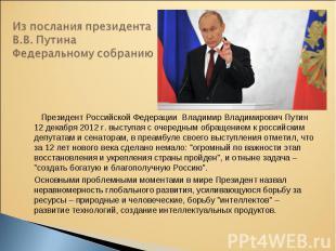 Президент Российской Федерации Владимир Владимирович Путин 12 декабря 2012 г. вы