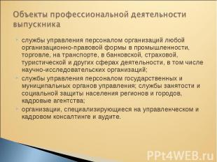 службы управления персоналом организаций любой организационно-правовой формы в п
