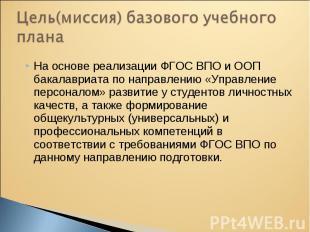 На основе реализации ФГОС ВПО и ООП бакалавриата по направлению «Управление перс