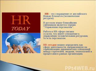 HR - это сокращение от английского HR - это сокращение от английского Human Reso