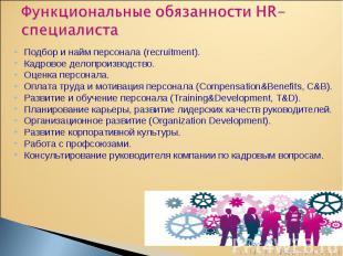 Подбор инайм персонала (recruitment). Подбор инайм персонала (recrui
