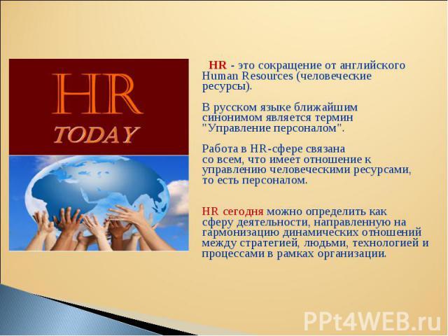 """HR - это сокращение от английского HR - это сокращение от английского Human Resources (человеческие ресурсы). В русском языке ближайшим синонимом является термин """"Управление персоналом"""". Работа в HR-сфере связана со всем, что имеет отношен…"""