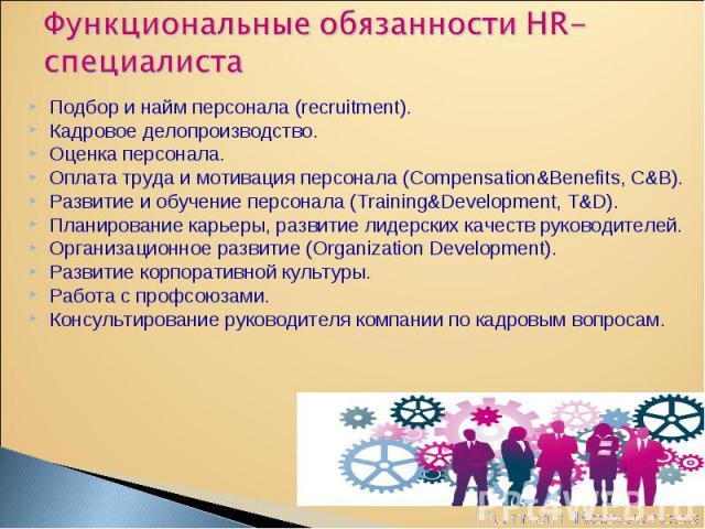 Подбор инайм персонала (recruitment). Подбор инайм персонала (recruitment). Кадровое делопроизводство. Оценка персонала. Оплата труда имотивация персонала (Compensation&Benefits, C&B). Развитие иобучение персонала (Tr…