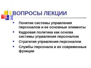 Понятие системы управления персоналом и ее основные элементы Понятие системы упр