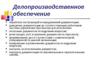 обработка поступающей и передаваемой документации; обработка поступающей и перед