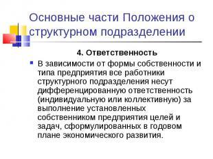 4. Ответственность 4. Ответственность В зависимости от формы собственности и тип