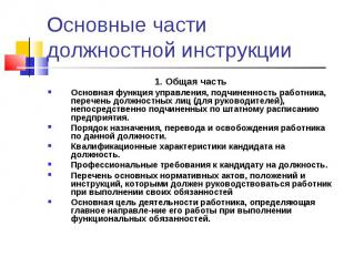 1. Общая часть 1. Общая часть Основная функция управления, подчиненность работни