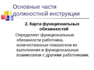 2. Карта функциональных обязанностей 2. Карта функциональных обязанностей Опреде