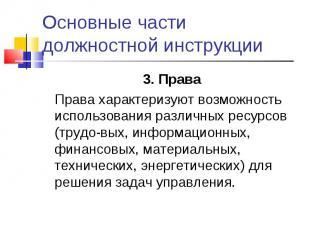 3. Права 3. Права Права характеризуют возможность использования различных ресурс