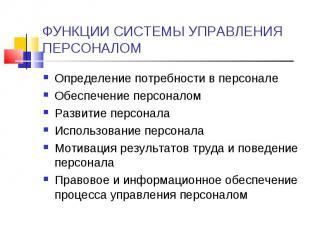 Определение потребности в персонале Определение потребности в персонале Обеспече
