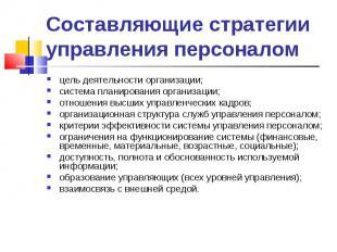 цель деятельности организации; цель деятельности организации; система планирован