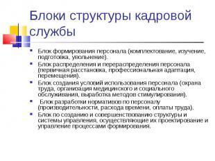Блок формирования персонала (комплектование, изучение, подготовка, увольнение).