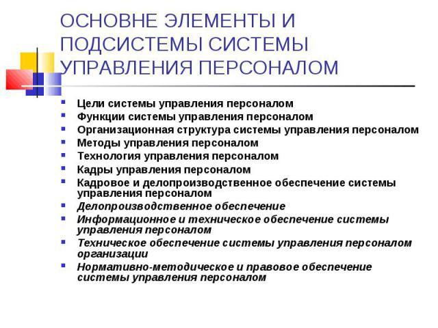 Цели системы управления персоналом Цели системы управления персоналом Функции системы управления персоналом Организационная структура системы управления персоналом Методы управления персоналом Технология управления персоналом Кадры управления персон…