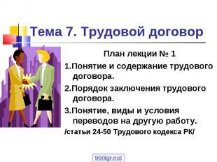 План лекции № 1 План лекции № 1 1.Понятие и содержание трудового договора. 2.Пор