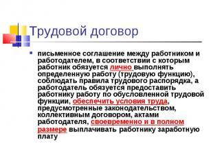 письменное соглашение между работником и работодателем, в соответствии с которым