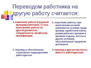1. изменение работы (трудовой функции) работника, то есть выполнение работы по д