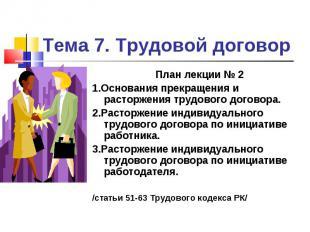 План лекции № 2 План лекции № 2 1.Основания прекращения и расторжения трудового