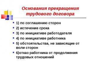 1) по соглашению сторон 1) по соглашению сторон 2) истечение срока 3) по инициат