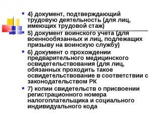 4) документ, подтверждающий трудовую деятельность (для лиц, имеющих трудовой ста