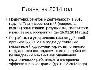 Подготовка отчетов о деятельности в 2013 году по Плану мероприятий («дорожная ка