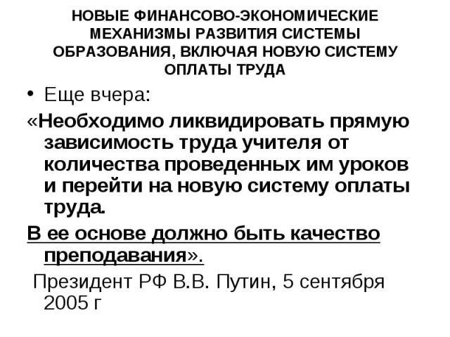 Еще вчера: Еще вчера: «Необходимо ликвидировать прямую зависимость труда учителя от количества проведенных им уроков и перейти на новую систему оплаты труда. В ее основе должно быть качество преподавания». Президент РФ В.В. Путин, 5 сентября 2005 г